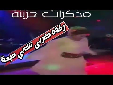 Chaabi Maroc#  رقص شعبي مغربى حيحة thumbnail