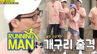 """Yoo Jae Suk """"Come if you want to fight"""".. So Min, Go! [Running Man Ep 411]"""