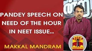 Pandey speech on Need of the hour in NEET Issue | Makkal Mandram