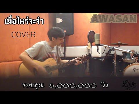 เมื่อไหร่จะจำ - COVER BY AWASAN & YOD STUDIO
