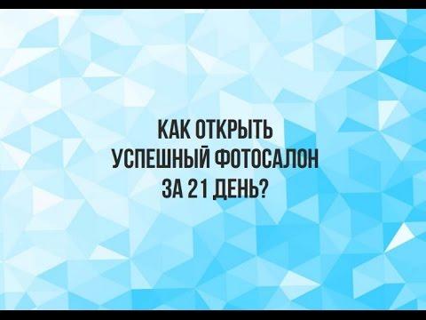Как открыть фотосалон и зарабатывать от 75 000 рублей в месяц?