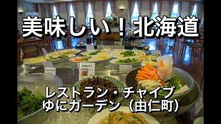 30秒動画【美味しい!北海道】レストラン・チャイブ@ゆにガーデン(由仁町)【Delicious Hokkaido Food】Lunch buffet in Yuni-town