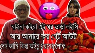 বায়না কইরা এই ঘর ভাড়া লইসি আবার আমারে কয় গেট আউট।Bangla natok Jomoj 7 Funny scene Mosharraf Karim