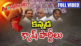 Is Money Crunch In Telugu States due to Illegal Money Transfer for Karnataka Elections || SB Full