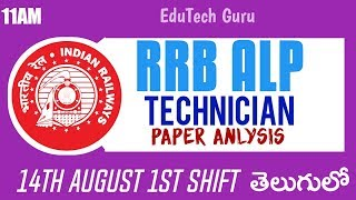 Alp and Technician 14th August 1st Shift CBT Paper Analysis in Telugu