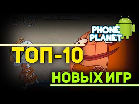 ТОП-10 Лучших и новых игр на ANDROID 2016 - Выпуск 18 PHONE PLANET