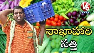 Bithiri Sathi On Benefits Of Vegetarian Food   Teenmaar News   V6 News