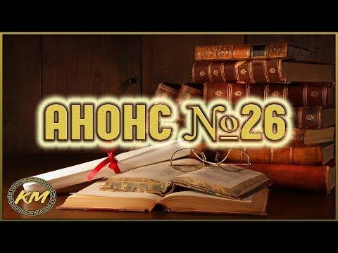 Анонс №26