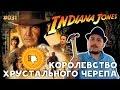 [Плохбастер Шоу] Индиана Джонс И Королевство Хрустального Черепа