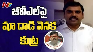 Vishnu Vardhan Reddy demands Investigation | Shoe Hurled at GVL Narasimha Rao | NTV