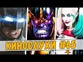 Харли Квинн против Джокера, трейлер Войны Бесконечности, Флэшпоинт и Капитан Марвел | Кинослухи