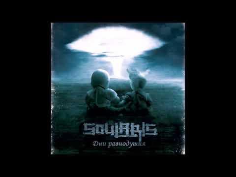 Soularis - Эготранс