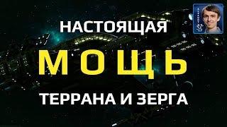 МОЩЬ Террана и Зерга - Битва огромных армий в StarCraft II