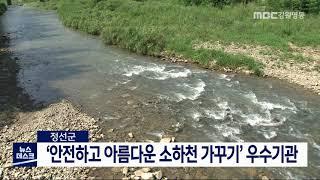 정선 '아름다운 소하천 가꾸기' 우수기관