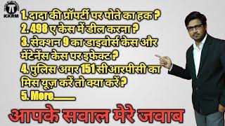 कोर्ट कचहरी से परेशान लोगों के कुछ सवाल।questions of people troubled by Court !By kanoon ki Roshni