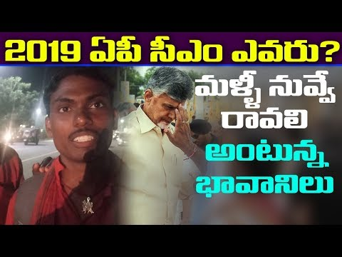 Who is Best Politician in Andhra Pradesh | public talk | Praja Naadi | Who is Next AP CM?