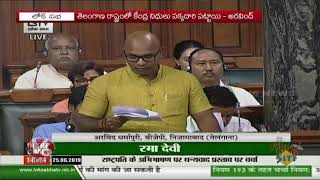 Nizamabad MP Dharmapuri Arvindh Speech In Parliament Monsoon Session