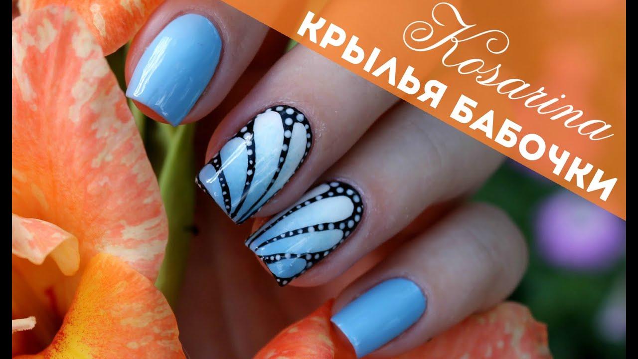 Крылья бабочки на ногтях