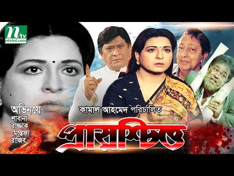 Most Popular Bangla Movie Prayoschitto By Shabana & Razzak