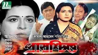 Most Popular Bangla Movie: Prayoschitto | Razzak, Shabana
