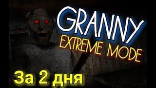 GRANNY 1.3: EXTREME MODE. ПОЛНОЕ ПРОХОЖДЕНИЕ. ТАКТИКА ПРОХОЖДЕНИЯ НА EXTREME MODE
