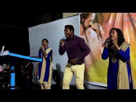Sadri Christian Song || Jesus Calls Prayer Meeting Ambikapur 10,11 May 2018