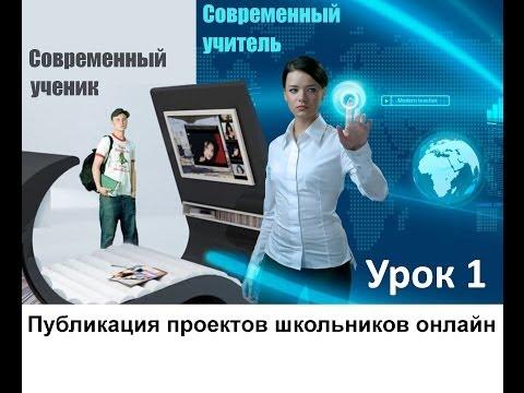 Урок 1. Публикация проекта школьников онлайн