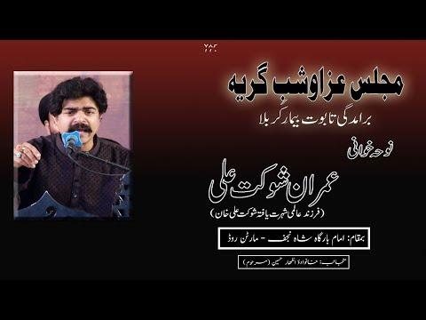 Noha | Imran Shoukat Ali | Shab-e-Aza - 5th Safar 1441/2019 - Imam Bargah Shah-e-Najaf - Karachi