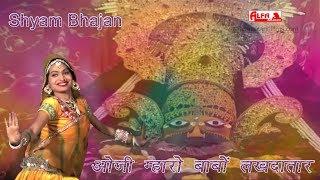 Khatu Shyam Bhajan   ओजी म्हारो बाबो लखदातार   Rajasthani Bhajan 2018   Alfa Music & Films