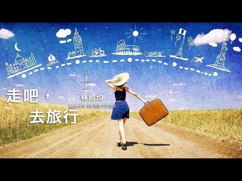 News98【走吧,去旅行】訪問深度旅遊講師Mario談「歐洲狂歡節」 @2018.01.23