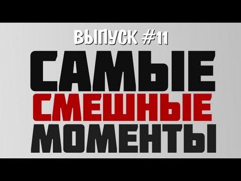 Самые Смешные Моменты - GTA IV - #11