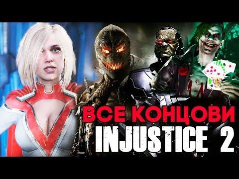 Injustice 2 ВСЕ СЕКРЕТНЫЕ КОНЦОВКИ - ДЖОКЕР, ПУГАЛО, СУПЕРГЕРЛ, РОБИН, ПУГАЛО, БРЕЙНИАК И ДАРКСАЙД