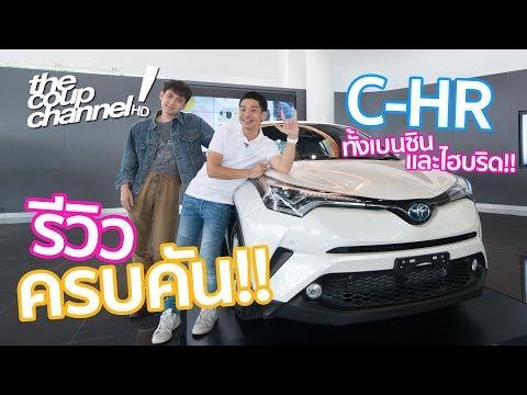 รีวิวครบคัน 'Toyota C-HR 1.8 เบนซิน ตัวท้อป & 1.8 ไฮบริด ตัวท้อป' [The Coup Channel]