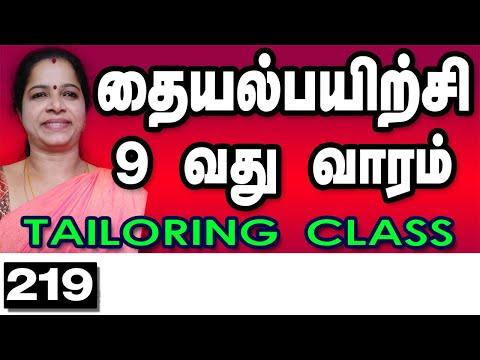 நாகரீக ஆடை வடிவமைப்பு பயிற்சி வகுப்பு 9,tamil fashion designing course class  8