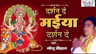 चैत्र नवरात्र स्पेशल : दर्शन दे मईया दर्शन दे : Darshan De Maiya : Sonu Chauhan : Maa Sherawali