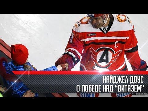 """Найджел Доус - о победе над """"Витязем"""""""