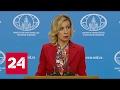 Захарова американскому журналисту: если будет информация об ударах, сообщите нам
