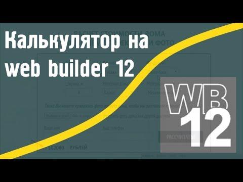 Калькулятор на Web Builder 12