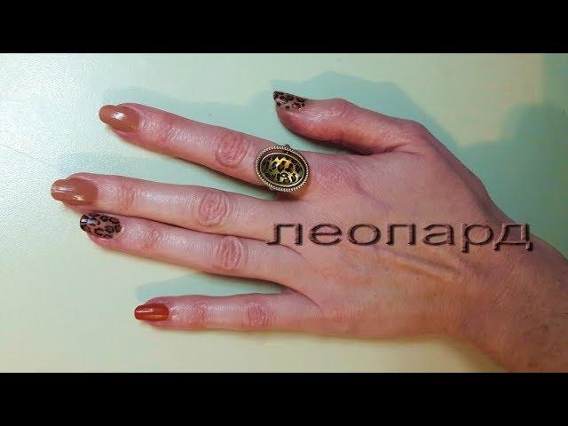 Леопардовый дизайн ногтей за 2 минутки ♥ ♫ ♥ Стильный маникюр.