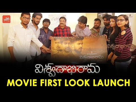 Vishwa Dhabi Rama Movie First Look Release by Raj Kandukuri | Tollywood Movies | YOYO TV Channel