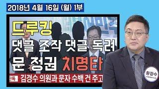 1부 드루킹 댓글 조작 사건! 댓글 독려한 문 정권 도덕성에 치명타를 가하다 [사회이슈] (2018.04.16)