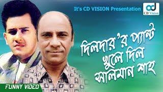 Haste Haste Pent Khule Gelo Dildarer | Bangla  Funny Scenes | Dildar & Salman Shah | CD Vision