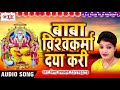 Nisha Upadhyay Vishwakarma Puja Song   बाबा विश्वकर्मा दया करी   Special Vishwakarma Puja Song 2017