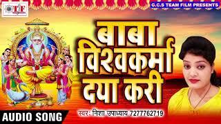 Nisha Upadhyay Vishwakarma Puja Song - बाबा विश्वकर्मा दया करी - Special Vishwakarma Puja Song 2017