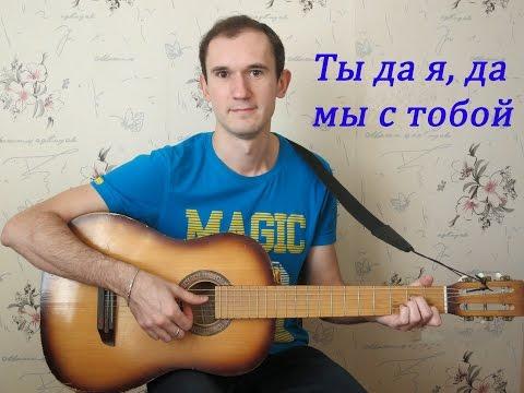 Орлятские песни - Ты да я, да мы с тобой