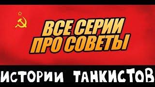 Истории танкистов ВСЕ СЕРИИ ПОДРЯД про СОВЕТЫ | Мультики про танки, баги и приколы WOT.