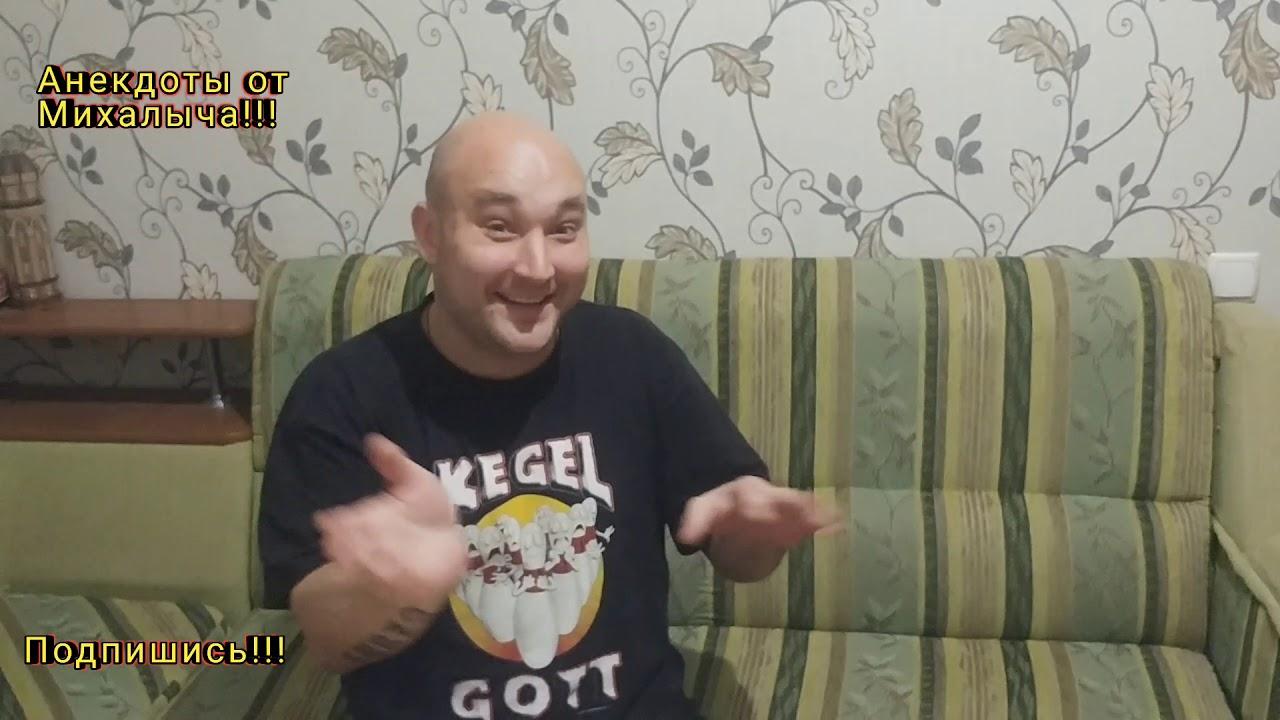 Анекдоты От Михалыча Видео