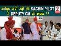 खुलासा! Sachin Pilot नहीं है Deputy CM ? समर्थकों की नाराजगी से डर पर Rahul Gandhi ने खेला ये गेम  