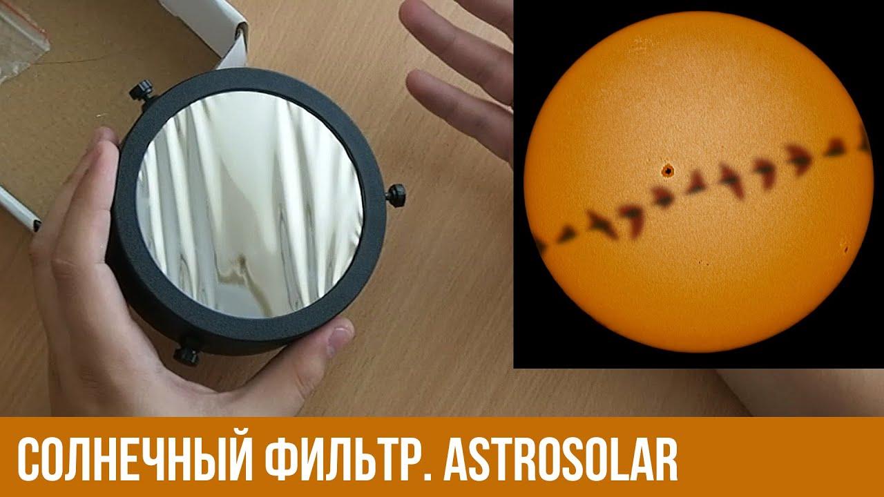 Лунный фильтр своими руками 16