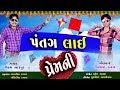 Patang Layi Prem Ni   Uttarayan 2018 Special Song   New Gujarati Dj Song 2018   Vikram Sadarpur